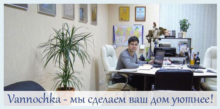 Vannochka - наш офис в Алматы